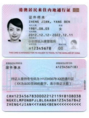 港澳居民來往內地通行證 (回鄉證) 證件樣本示範。
