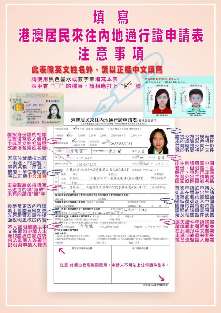 回鄉證申請表格樣本